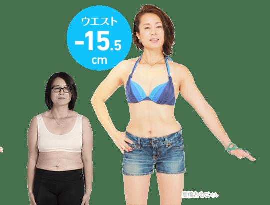 高橋ともこさん ウエスト-15.5cm