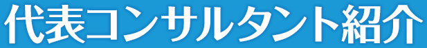 代表コンサルタント紹介