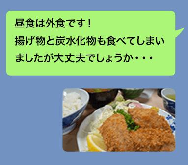 昼食は外食です!揚げ物と炭水化物も食べてしまいましたが大丈夫でしょうか・・・