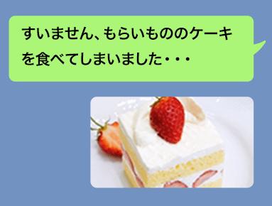 すいません、もらいもののケーキを食べてしまいました・・・