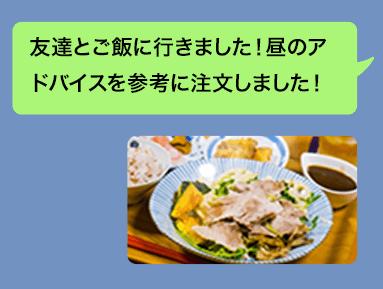 友達とご飯に行きました!昼のアドバイスを参考に注文しました!