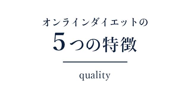 5つの特徴!