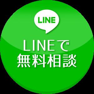 LINE友達追加ボタン