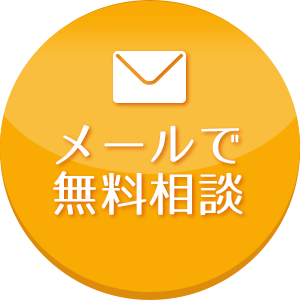 メールを送信