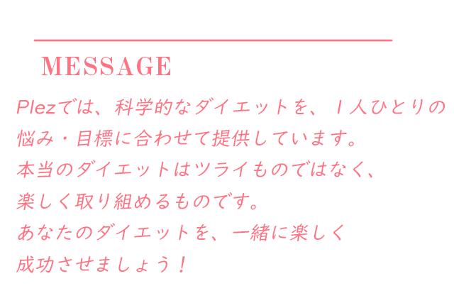 万代崇メッセージ
