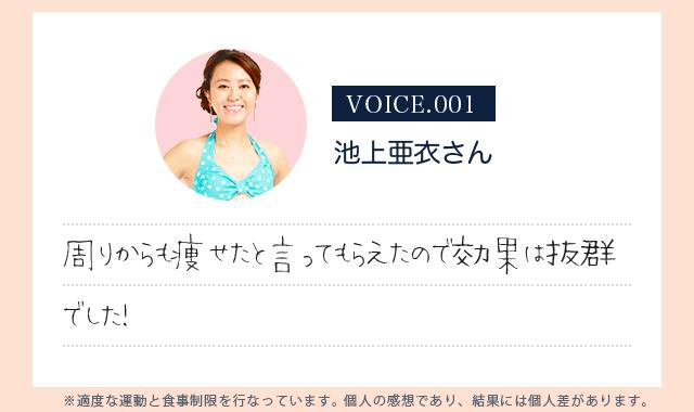 喜びの声1
