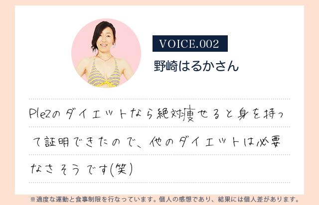 喜びの声2