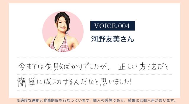 喜びの声4