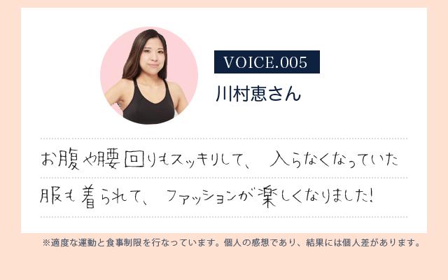 喜びの声5