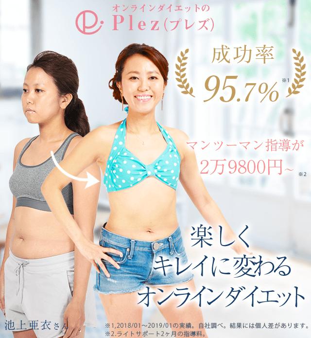 成功率95.7%!オンラインダイエットのPlez(プレズ)