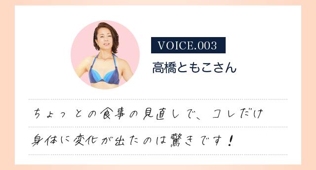喜びの声3